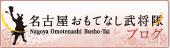 おもてなし武将隊ブログ