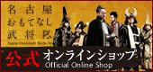 名古屋おもてなし武将隊公式オンラインショップ