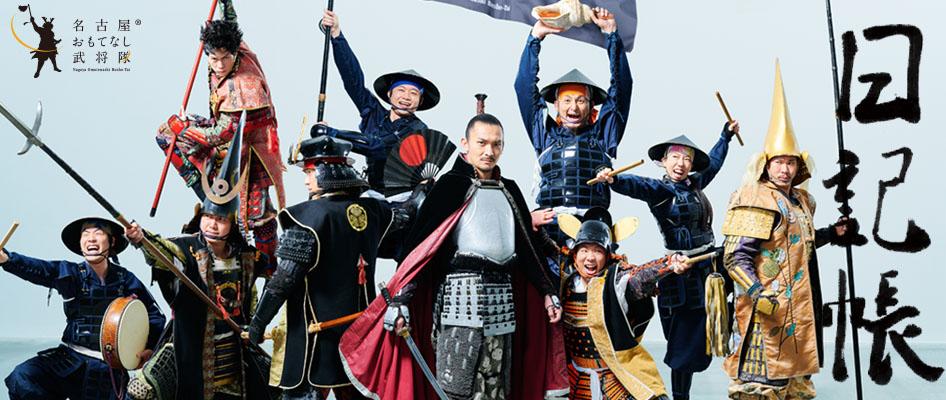 武将 名古屋 隊 おもてなし